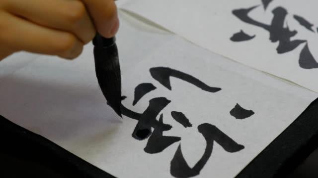 書道をしている日本人女性 - 習字点の映像素材/bロール