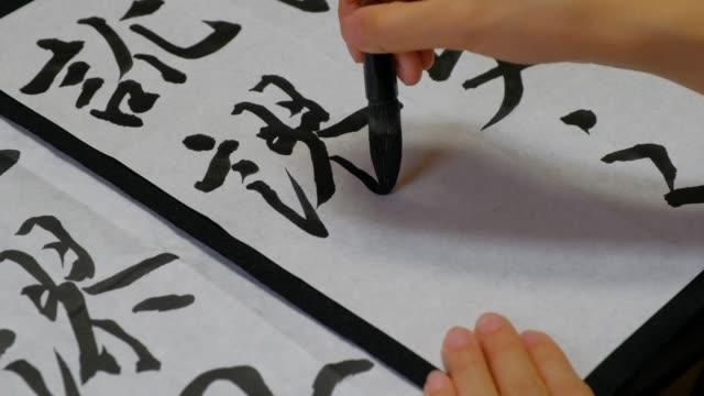 書道をしている日本人女性。 - 習字点の映像素材/bロール