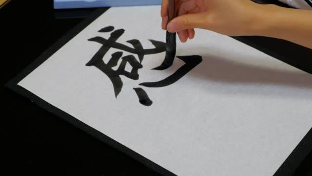 感染の手紙を書く日本人女性 - 習字点の映像素材/bロール