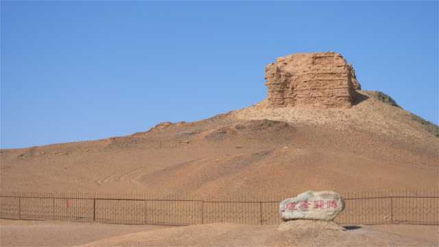 Landscape view of ancient Yangguan pass on the silk road in Gansu China. Chinese translation : Yangguan fire beacon tower.