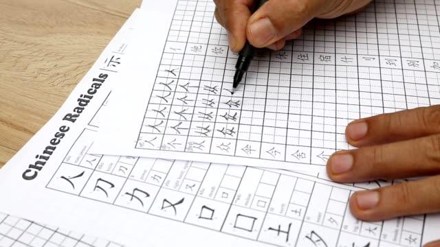 Aprender a escrever os caracteres chineses em sala de aula - vídeo