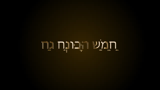 beschriftung der jüdische feiertag. animation-kalligraphie mit alpha-kanal. 2d-animation letterting menora und davidstern. - comic font stock-videos und b-roll-filmmaterial