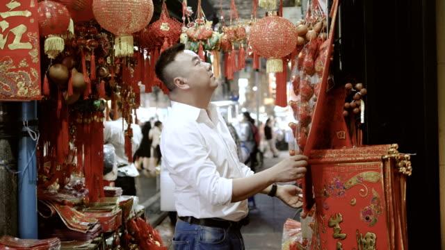 運: 多彩な販売のカラフルな中国の装飾 ビデオ
