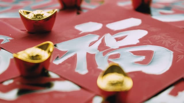 Lunar new year red packet with word meaning of luck video