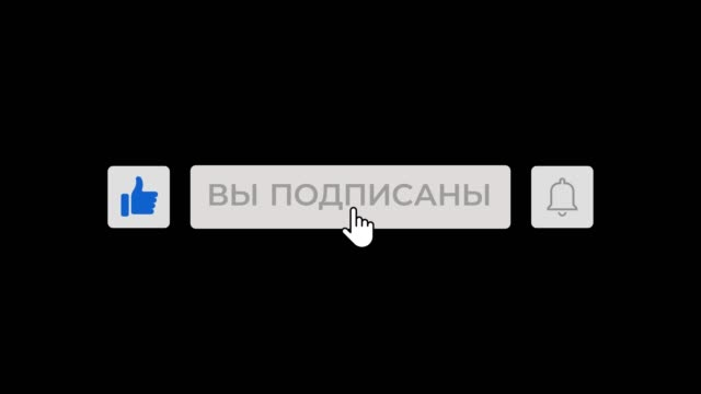 mouse clicks on like subscribe and bell buttons with luma matte (russian) - lingua russa video stock e b–roll