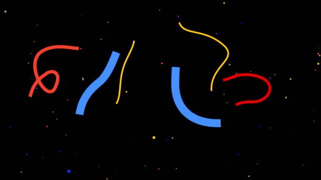 bunte konfetti fallen overlay-alpha-kanal - luftschlangen und konfetti stock-videos und b-roll-filmmaterial