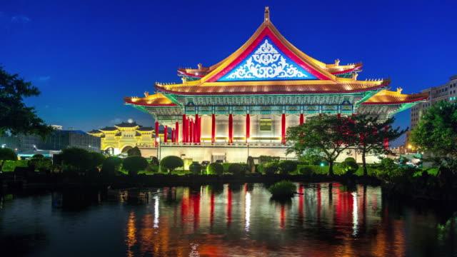 チャン (中正) 中正記念堂、台北の夜に国立コンサート ホール - 政治点の映像素材/bロール