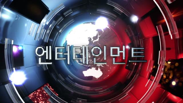 News broadcast tittles. Blue and Red. 엔터테인먼트,스포츠, 경제 .