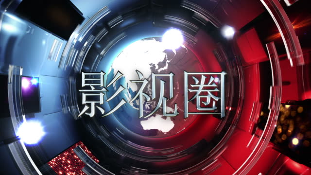 News broadcast tittles. Yellow and Red. 影视圈 , 体育, 经济.