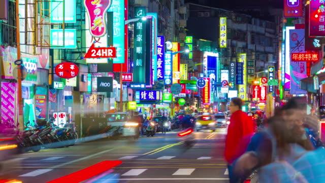光台北市内ショッピング トラフィック通り夜景 4 k 時間経過台湾 - アジア旅行点の映像素材/bロール