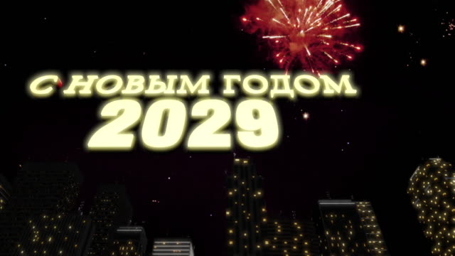 "С новым гoдом 2029 Skyline Loop 4K Seamless looping 3d animated skyline with fireworks in the sky and the 3d text ""С новым гoдом (happy new year in Russian) 2029"" in 4K resolution 2020 2029 stock videos & royalty-free footage"