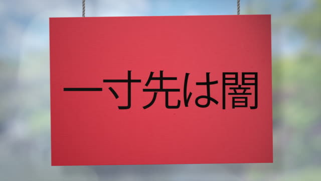 One inch forward is darkness cardboard Japanese sign hanging from ropes. Luma matte included so you can put your own background.