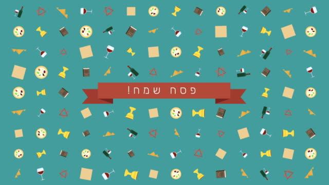 過ぎ越しの休日フラット デザインの伝統的なシンボルとヘブライ語のテキスト アニメーション背景 - 過ぎ越しの祭り点の映像素材/bロール