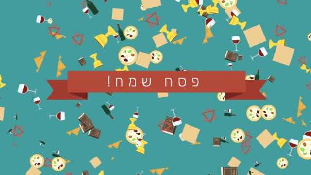 유월 절 휴가 평면 디자인 애니메이션 배경 전통적인 기호 및 히브리어 텍스트 - 찰리스 스톡 비디오 및 b-롤 화면
