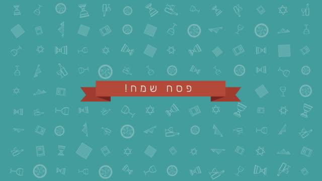 유월 절 휴가 평면 디자인 애니메이션 배경 전통적인 개요 아이콘 기호 및 히브리어 텍스트 - 찰리스 스톡 비디오 및 b-롤 화면