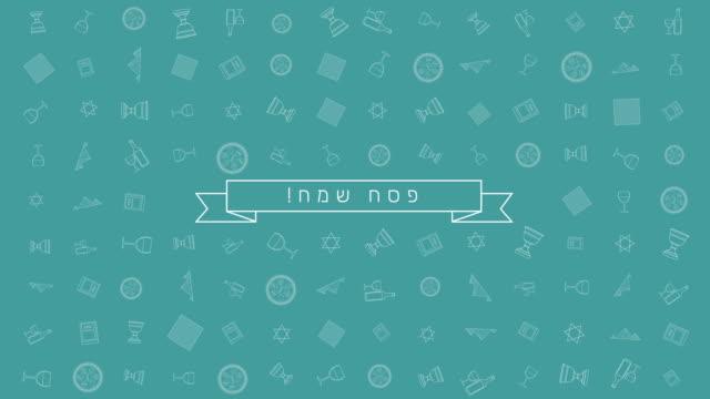 過越祭の休日のフラット デザイン アニメーションの背景に伝統的なアウトライン アイコン記号、ヘブライ語のテキスト - 過ぎ越しの祭り点の映像素材/bロール