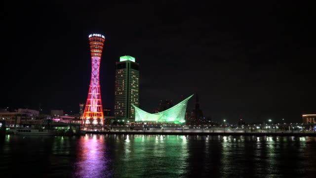日本の兵庫県の神戸港タワー ビデオ