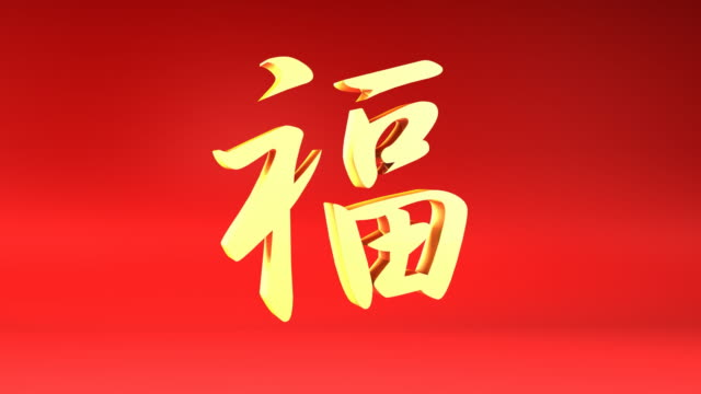 Prosperity in Chinese Calligraphy Rotating and Looping video