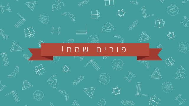 プリムの休日フラット デザイン アニメーションの背景に伝統的なアウトライン アイコン記号、ヘブライ語のテキスト - プレセントの箱点の映像素材/bロール