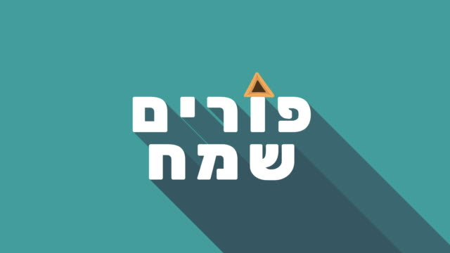 Purim holiday greeting animation with hamantash icon and hebrew text video