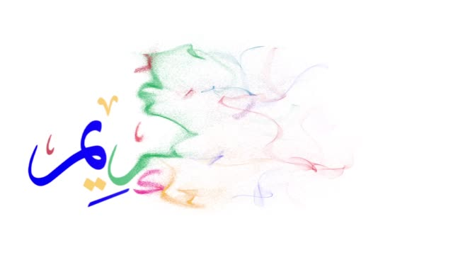 Ramadan - arabic caligraphic animated text.