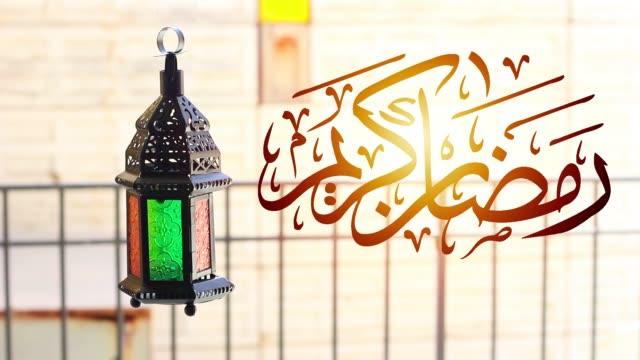 ramadan kareem and eid al fitr flying lanterns egyptian fanoos. lanterns/arabic lamp fanoos for ramadan kareem /eid al fitr mubarak, translated: happy & holy ramadan - ramadanowa latarnia filmów i materiałów b-roll