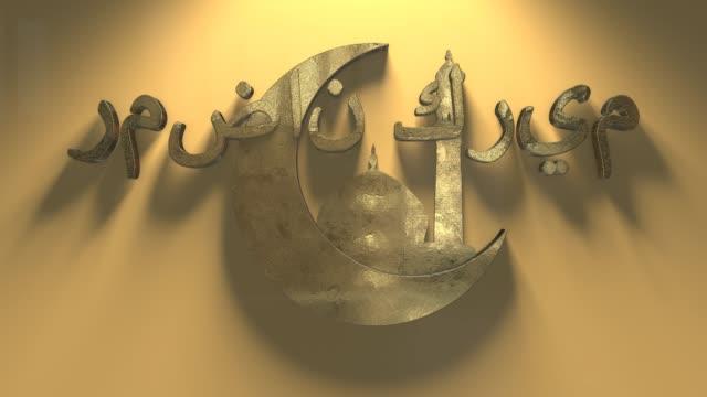 ramadan kareem islamic holy month eid greeting quran to muhammad 3d title render - ramadanowa latarnia filmów i materiałów b-roll