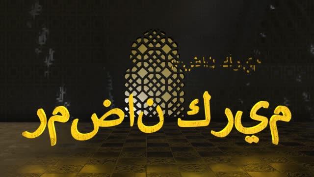 ramadan kareem islamic mosque window quran to muhammad arabic 3d title render - ramadanowa latarnia filmów i materiałów b-roll