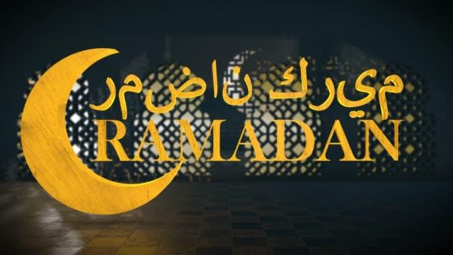ramadan kareem islamic mosque window quran to muhammad greeting 3d title render - ramadanowa latarnia filmów i materiałów b-roll