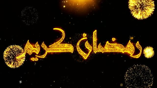 ramadan kareem_urdu text wish on firework display explosion particles. - фанус стоковые видео и кадры b-roll