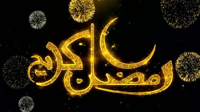 ramadan kareem_urdu text wish on gold particles fireworks display. - фанус стоковые видео и кадры b-roll