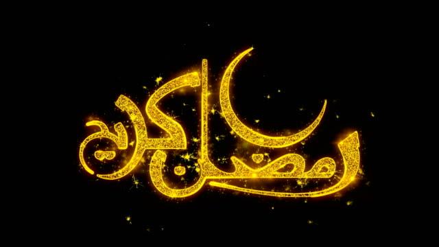 ramadan kareem_urdu wish text sparks particles on black background. - фанус стоковые видео и кадры b-roll