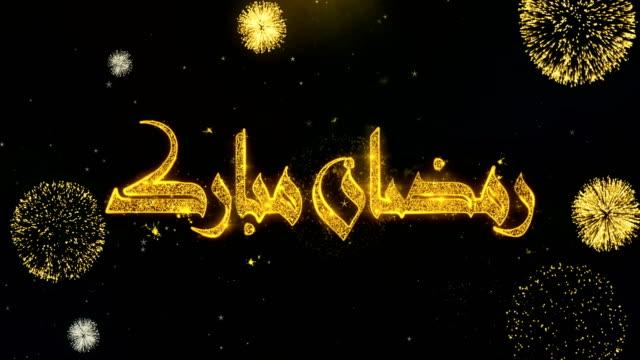 ramadan mubarak_urdu text wish on gold particles fireworks display. - ramadan kareem стоковые видео и кадры b-roll