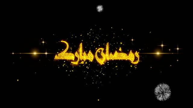 ramadan mubarak_urdu text wish reveal on glitter golden particles firework. - ramadanowa latarnia filmów i materiałów b-roll