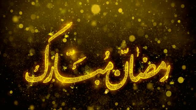 ramadan mubarak_urdu wish text on golden glitter shine particles animation - ramadanowa latarnia filmów i materiałów b-roll