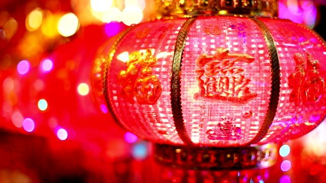 中国の旧正月で赤い提灯 ビデオ
