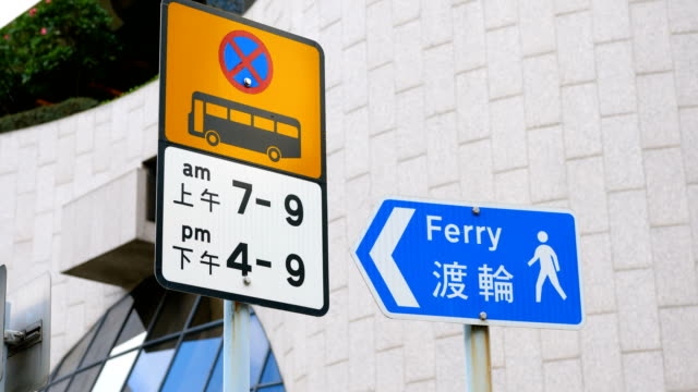 Road sign in City video
