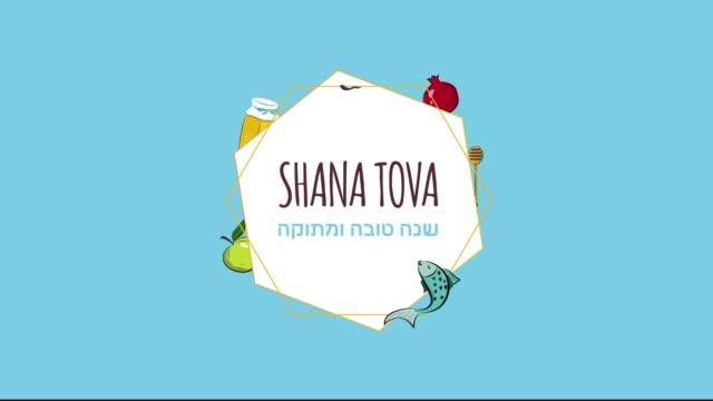 vídeos y material grabado en eventos de stock de rosh hashana saludo animación de banner con símbolos del año nuevo judío - rosh hashanah