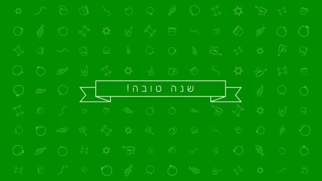 vídeos y material grabado en eventos de stock de rosh hashaná vacaciones diseño fondo de animación con símbolos de esquema tradicional icono y texto hebreo - rosh hashanah