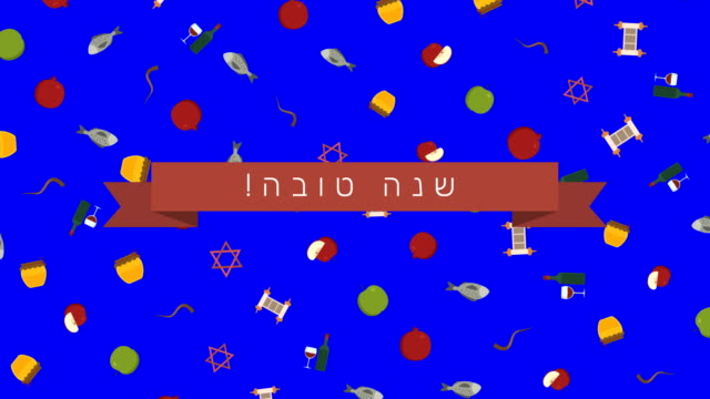 rosh hashanah holiday flat design animation background with traditional symbols and hebrew text - rosh hashanah filmów i materiałów b-roll
