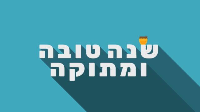 로 시 hashanah 휴일 인사말 꿀 항아리 아이콘와 히브리어 텍스트 애니메이션 - rosh hashana 스톡 비디오 및 b-롤 화면