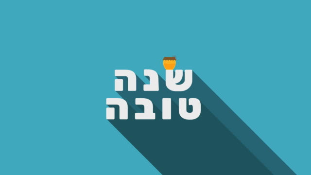 rosh hashanah holiday greeting animation with honey jar icon and hebrew text - rosh hashanah filmów i materiałów b-roll