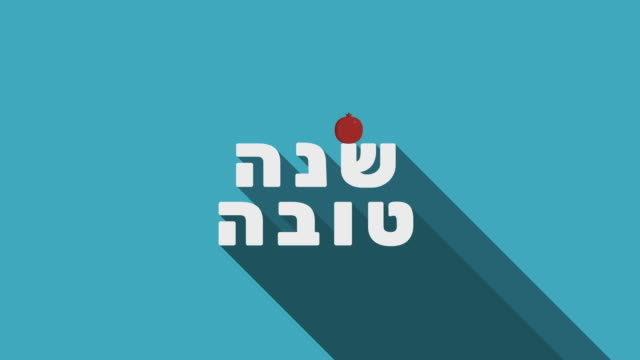 rosh hashanah holiday greeting animation with pomegranate icon and hebrew text - rosh hashana стоковые видео и кадры b-roll