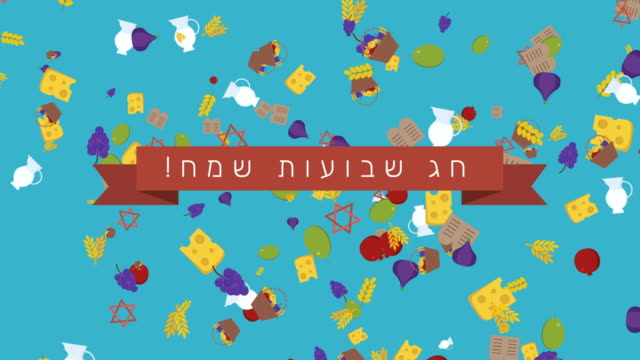 シャブオット休日フラット デザインの伝統的なシンボルとヘブライ語のテキスト アニメーション背景 - ぶどう イラスト点の映像素材/bロール