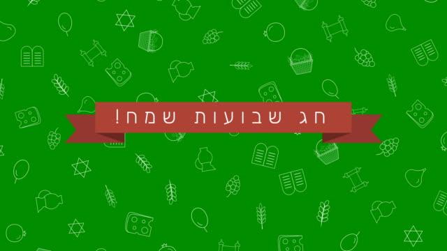 シャブオット休日フラット デザイン アニメーション背景に伝統的なアウトライン アイコン記号、ヘブライ語のテキスト - ぶどう イラスト点の映像素材/bロール