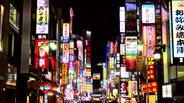 stockvideo's en b-roll-footage met kabuki-cho-district van shinjuku in tokio, japan. - tokio kanto