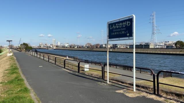 Shinnakagawa River (Edogawa, Tokyo, Japan) Shinnakagawa River (Edogawa, Tokyo, Japan) riverbank stock videos & royalty-free footage