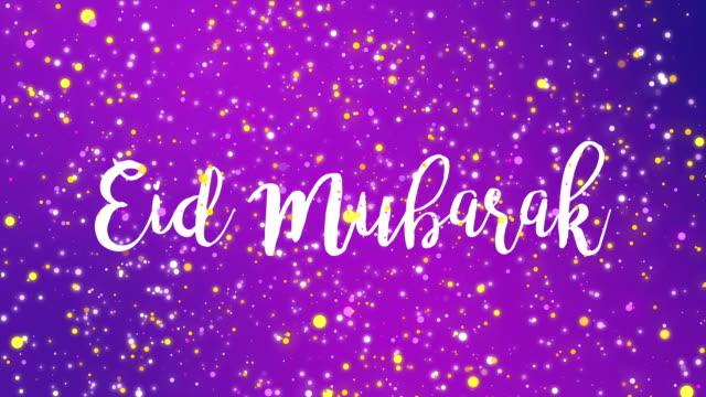 glittrande lila eid mubarak gratulationskort video - eid ul adha bildbanksvideor och videomaterial från bakom kulisserna
