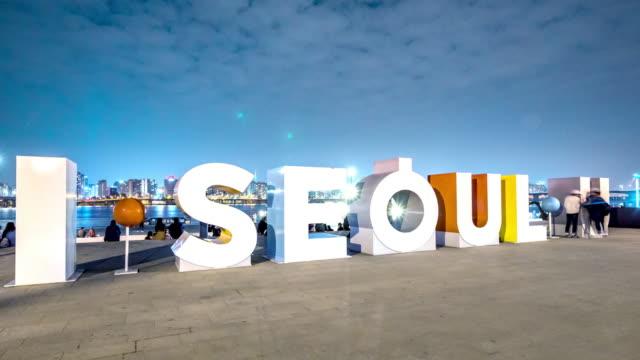 vídeos de stock e filmes b-roll de i seoul u square in seoul at twilight timelapse hyperlapse - seul