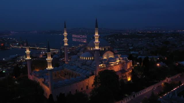 suleymaniye moskén vid ramadan - ramadan bildbanksvideor och videomaterial från bakom kulisserna